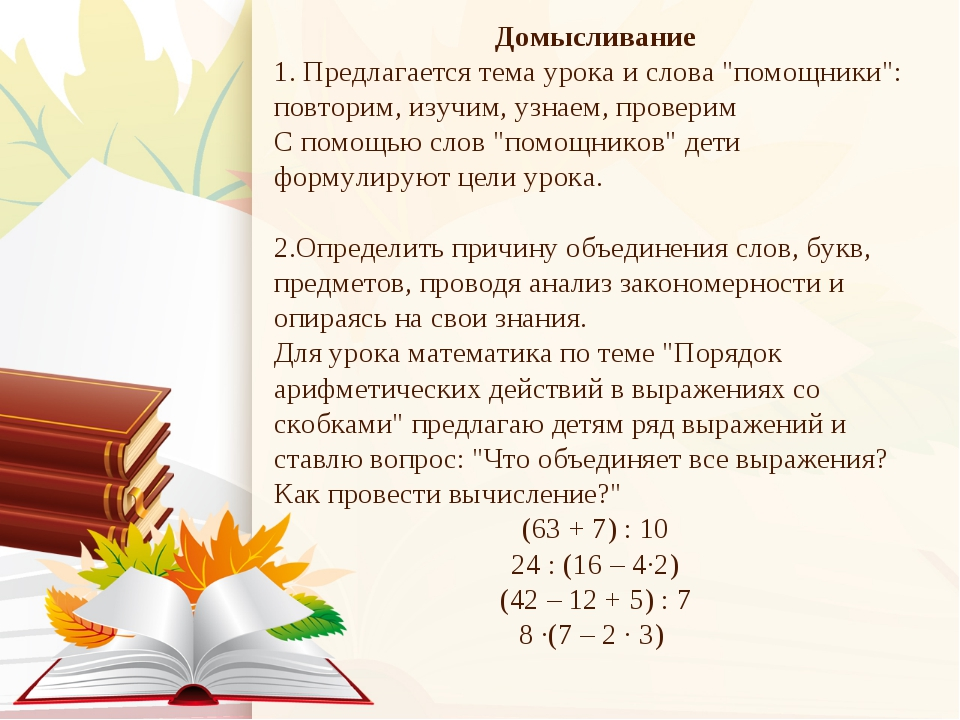 """Домысливание 1. Предлагается тема урока и слова """"помощники"""": повторим, изучим..."""