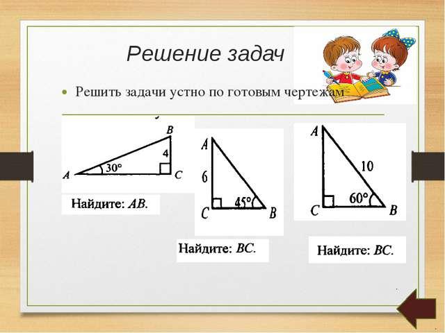 Решить задачи устно по готовым чертежам Решение задач
