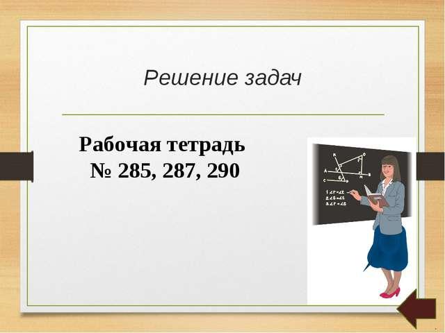 Решение задач Рабочая тетрадь № 285, 287, 290