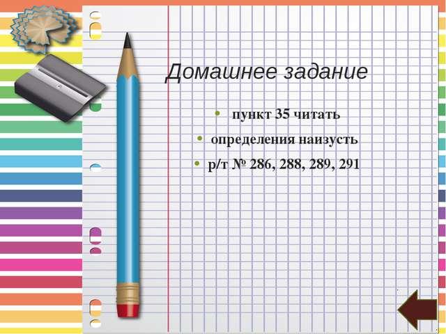 Домашнее задание пункт 35 читать определения наизусть р/т № 286, 288, 289, 291