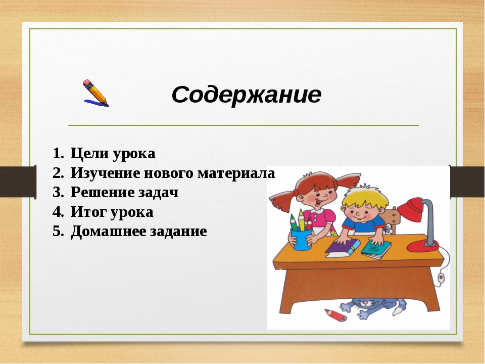 Содержание Цели урока Изучение нового материала Решение задач Итог урока Дома...