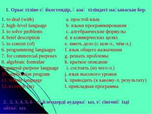 1. to deal (with)		 а. простой язык 2. high-level language	 b. языки программ