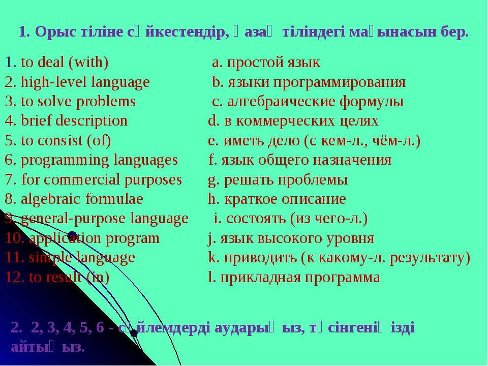 1. to deal (with)		 а. простой язык 2. high-level language	 b. языки программ...