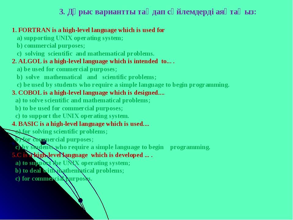 3. Дұрыс вариантты таңдап сөйлемдерді аяқтаңыз: 1. FORTRAN is a high-level l...