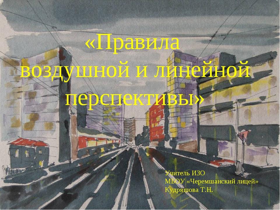 «Правила воздушной и линейной перспективы» Учитель ИЗО МБОУ «Черемшанский ли...
