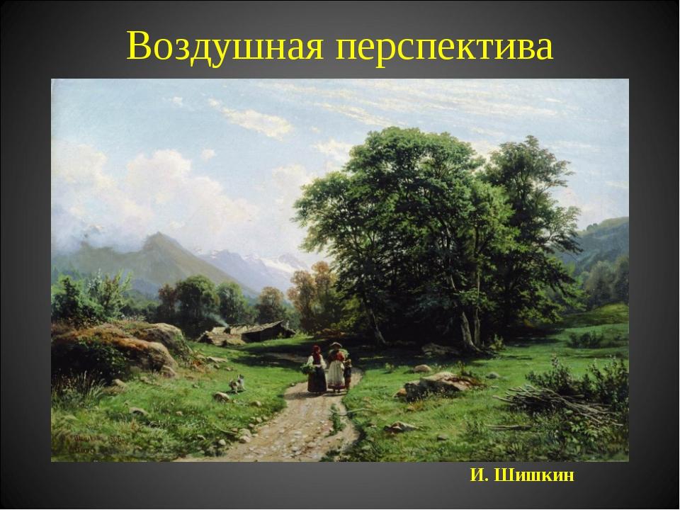 Воздушная перспектива И. Шишкин