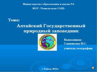 Министерство образования и науки РА МОУ «Чемальская СОШ» Тема: Алтайский Госу