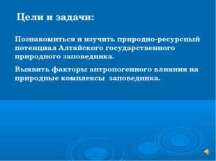 Цели и задачи: Познакомиться и изучить природно-ресурсный потенциал Алтайског