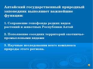 Алтайский государственный природный заповедник выполняет важнейшие функции: 1