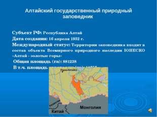 Алтайский государственный природный заповедник Субъект РФ: Республика Алтай Д