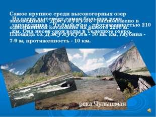 Самое крупное среди высокогорных озер заповедника - Джулукуль - расположено в