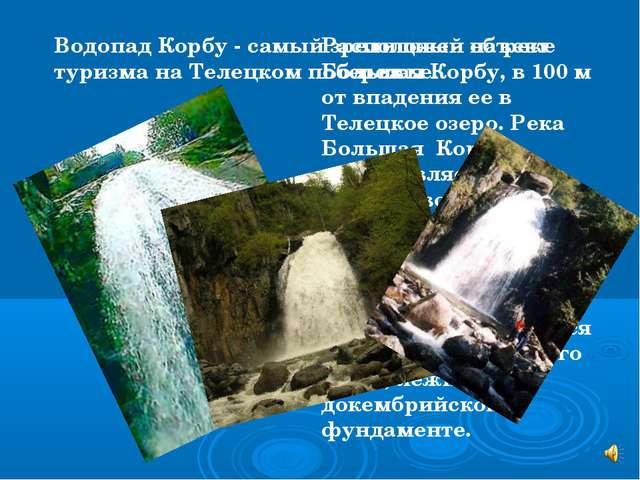 Водопад Корбу - самый зрелищный объект туризма на Телецком побережье. Располо...