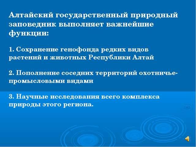 Алтайский государственный природный заповедник выполняет важнейшие функции: 1...