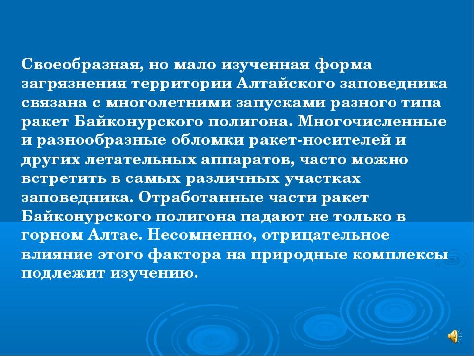 Своеобразная, но мало изученная форма загрязнения территории Алтайского запов...