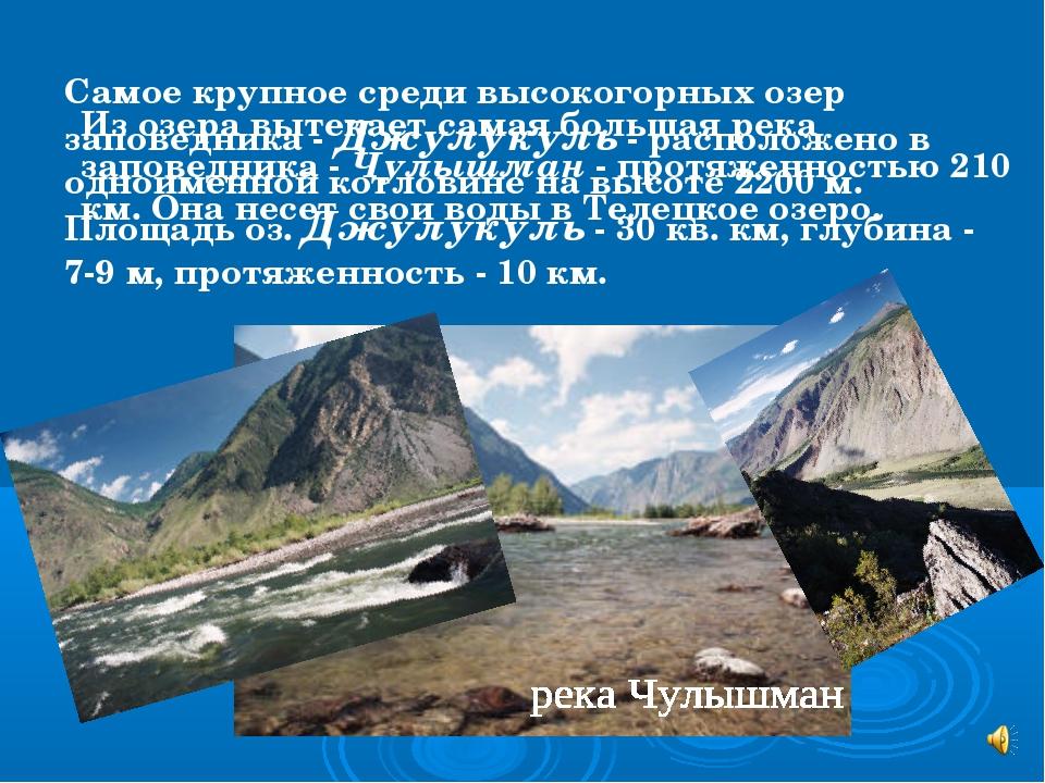 Самое крупное среди высокогорных озер заповедника - Джулукуль - расположено в...
