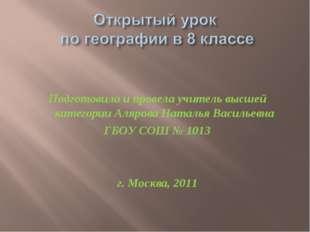 Подготовила и провела учитель высшей категории Алярова Наталья Васильевна ГБ