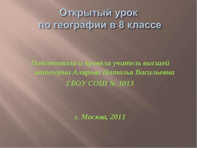 Подготовила и провела учитель высшей категории Алярова Наталья Васильевна ГБ...