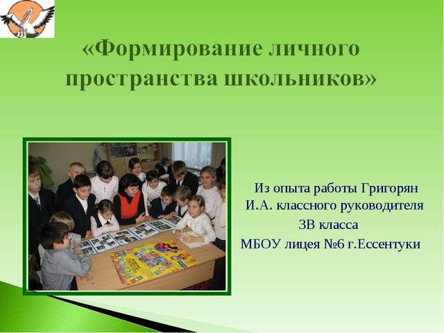 Из опыта работы Григорян И.А. классного руководителя 3В класса МБОУ лицея №6...