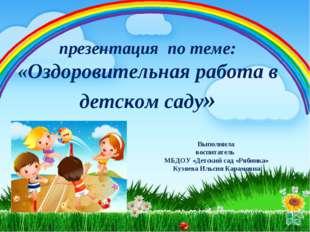 презентация по теме: «Оздоровительная работа в детском саду» Выполнила воспи