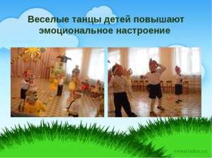Веселые танцы детей повышают эмоциональное настроение