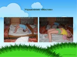 Упражнение «Мостик»