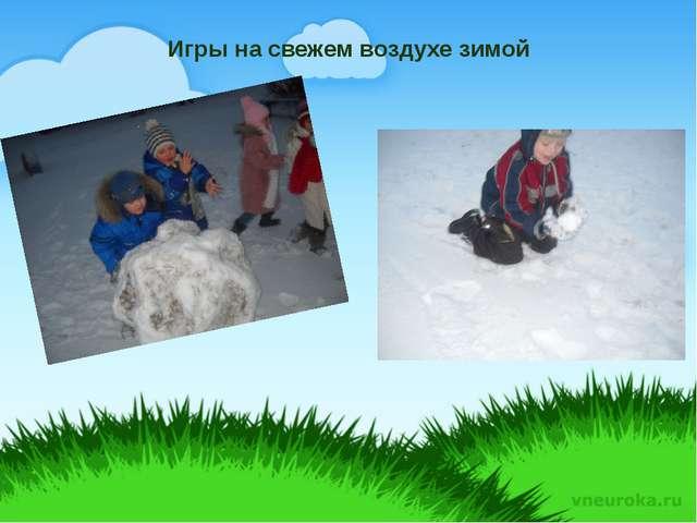 Игры на свежем воздухе зимой