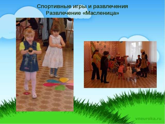 Спортивные игры и развлечения Развлечение «Масленица»