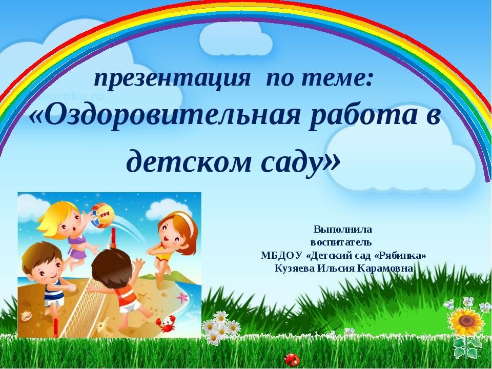 презентация по теме: «Оздоровительная работа в детском саду» Выполнила воспи...