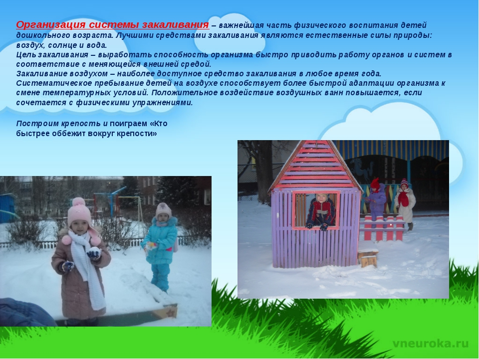 Организация системы закаливания–важнейшая часть физического воспитания дете...
