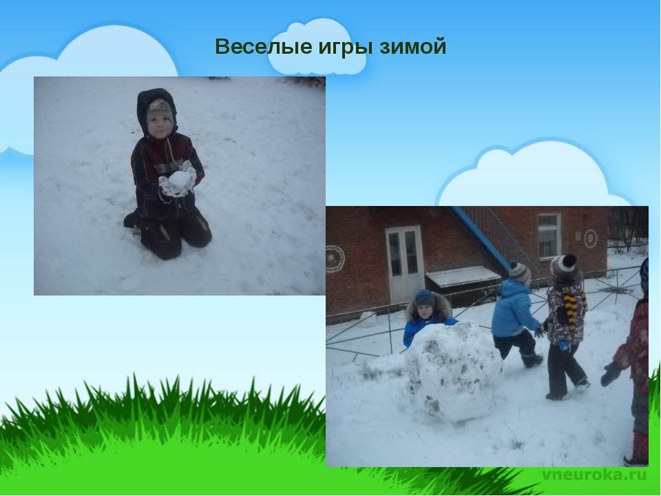 Веселые игры зимой
