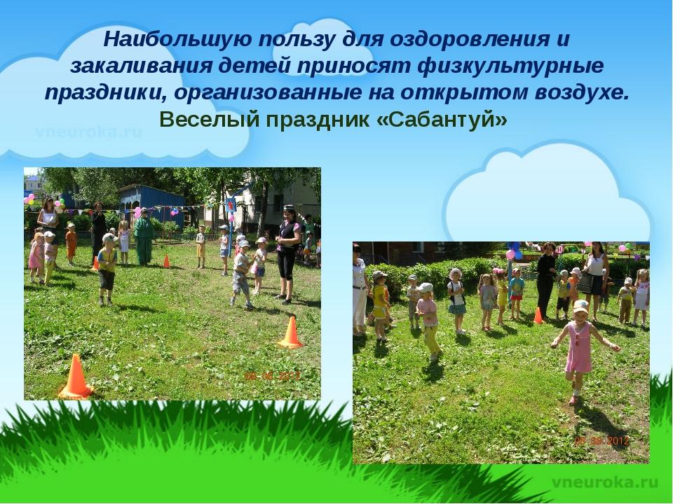 Наибольшую пользу для оздоровления и закаливания детей приносят физкультурные...