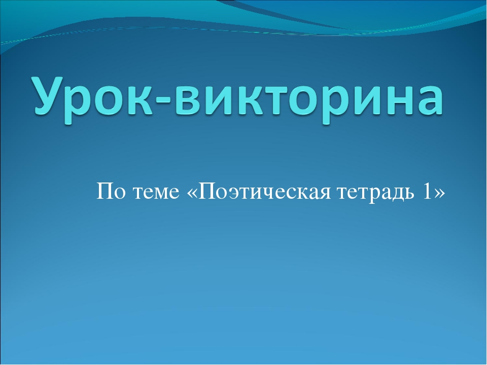 По теме «Поэтическая тетрадь 1»