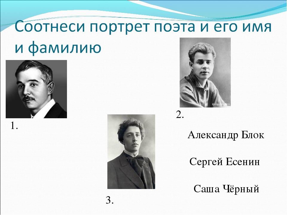 Александр Блок Сергей Есенин Саша Чёрный 1. 2. 3.