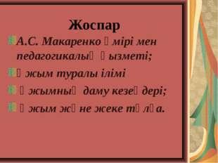 Жоспар А.С. Макаренко өмірі мен педагогикалық қызметі; Ұжым туралы ілімі Ұжым