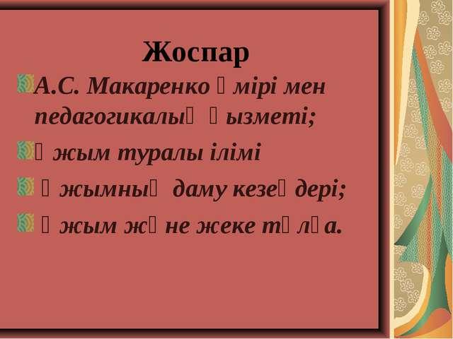 Жоспар А.С. Макаренко өмірі мен педагогикалық қызметі; Ұжым туралы ілімі Ұжым...