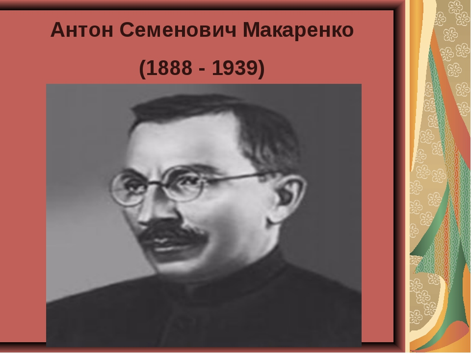 Антон Семенович Макаренко (1888 - 1939)
