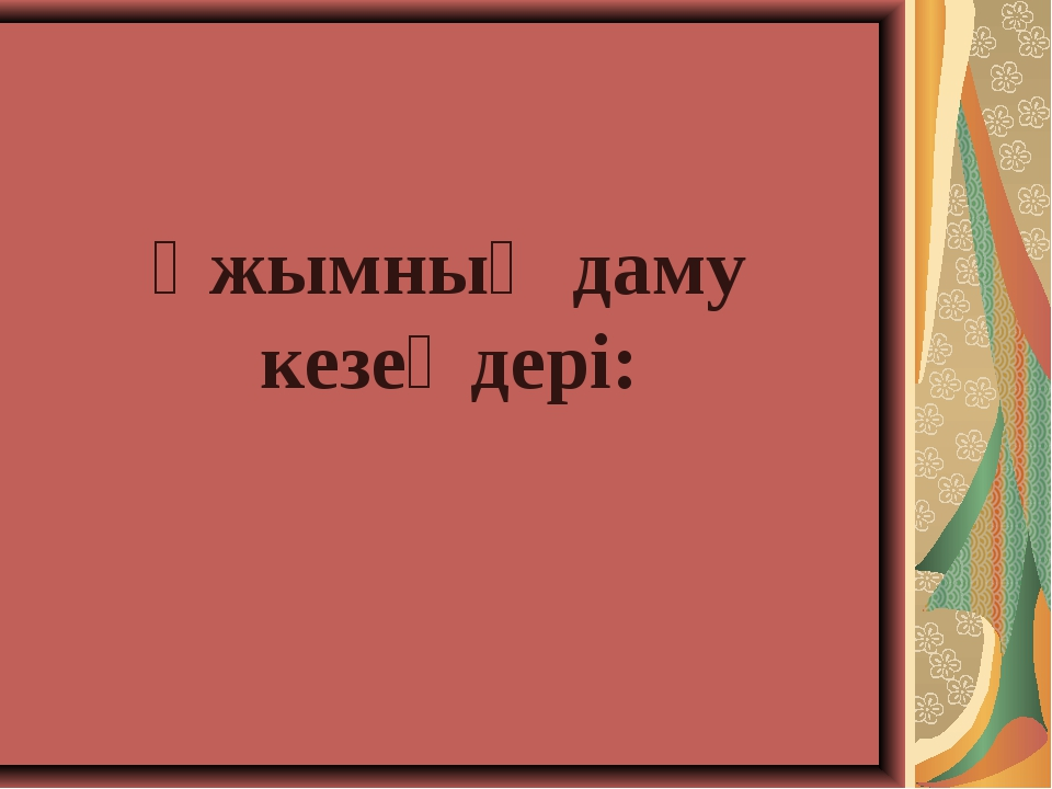 Ұжымның даму кезеңдері: