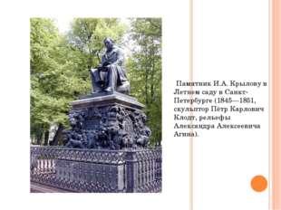 Памятник И.А. Крылову в Летнем саду в Санкт-Петербурге (1845—1851, скульптор
