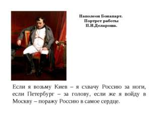 Наполеон Бонапарт. Портрет работы П.И.Делароша. Если я возьму Киев – я схвачу