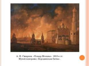 А. Ф. Смирнов. «Пожар Москвы». 1810-е гг. Музей-панорама «Бородинская битва».