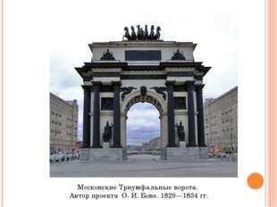 Московские Триумфальные ворота. Автор проекта О. И. Бове. 1829—1834 гг.