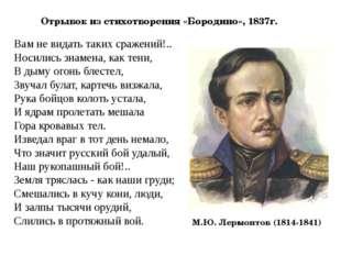 М.Ю. ЛЕРМОНТОВ (1814-1841) Вам не видать таких сражений!.. Носились знамена,