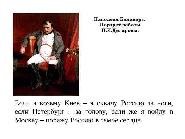 Наполеон Бонапарт. Портрет работы П.И.Делароша. Если я возьму Киев – я схвачу...