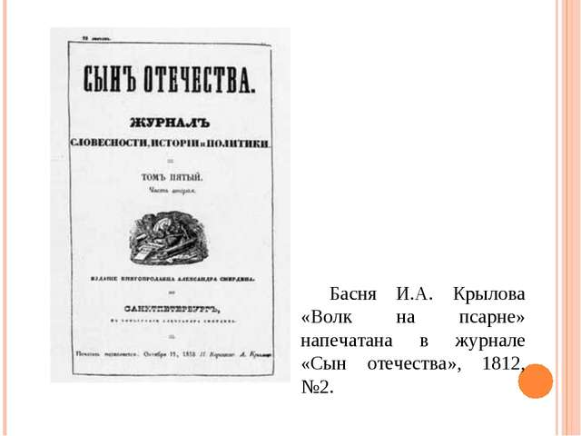 Басня И.А. Крылова «Волк на псарне» напечатана в журнале «Сын отечества», 181...