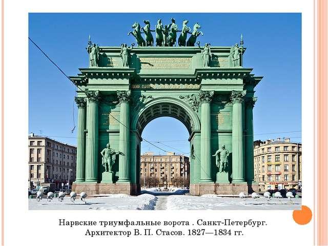 Нарвские триумфальные ворота . Санкт-Петербург. Архитектор В. П. Стасов. 1827...