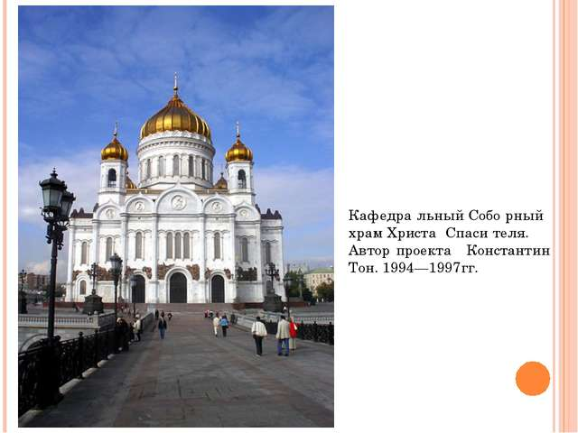 Кафедра́льный Собо́рный храм Христа́ Спаси́теля. Автор проектаКонстантин Тон...