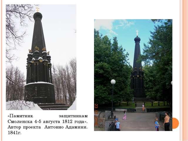 «Памятник защитникам Смоленска 4-5 августа 1812 года». Автор проекта Антонио...