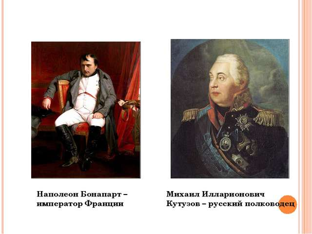 Наполеон Бонапарт – император Франции Михаил Илларионович Кутузов – русский п...