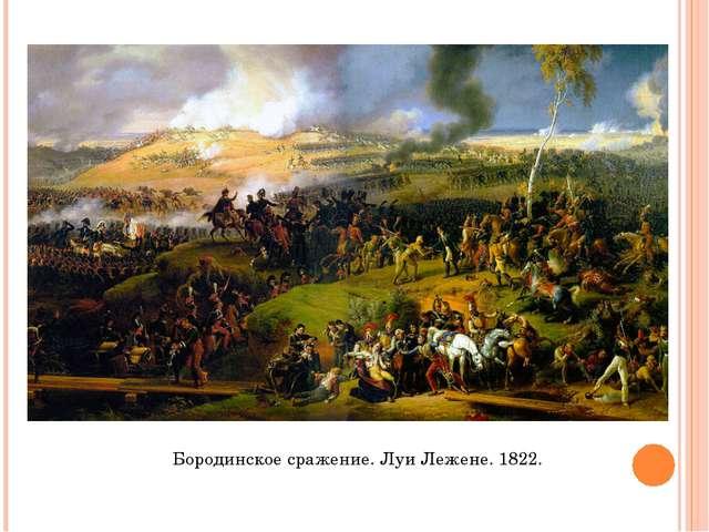 Бородинское сражение. Луи Лежене. 1822.