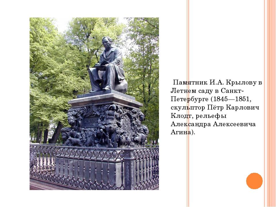Памятник И.А. Крылову в Летнем саду в Санкт-Петербурге (1845—1851, скульптор...